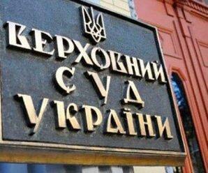 Огляд практики Верховного Суду України за жовтень 2017 року – 2 частина