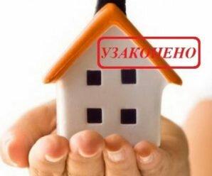 Процес узаконення нерухомості, яка є самобудом